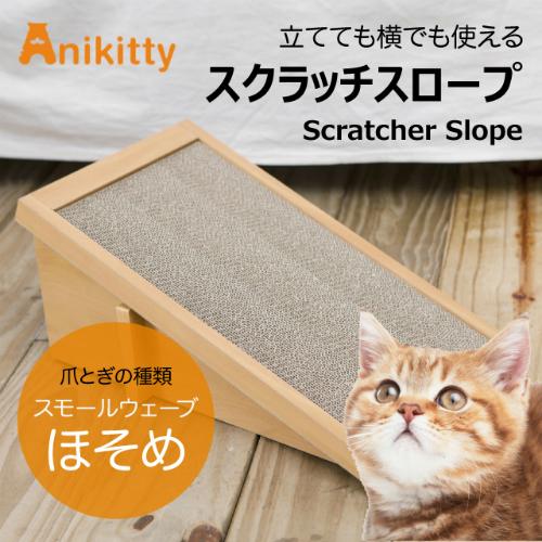 Anikitty スクラッチスロープ スモールウェーブ 細め ANK003