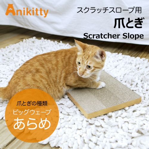 Anikitty スクラッチスロープ用つめとぎ ビッグウェーブ 粗め ANK001