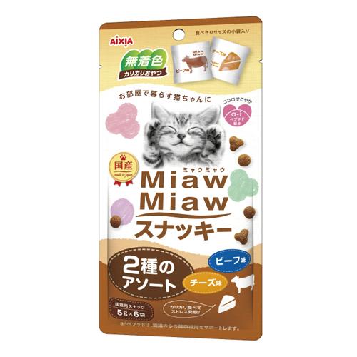 アイシア 猫用おやつ MiawMiaw スナッキー 2種のアソート ビーフ味・チーズ味 5g 6袋
