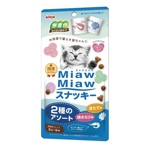 アイシア 猫用おやつ MiawMiaw スナッキー 2種のアソート 焼きえび味・ほたて味 5g 6袋