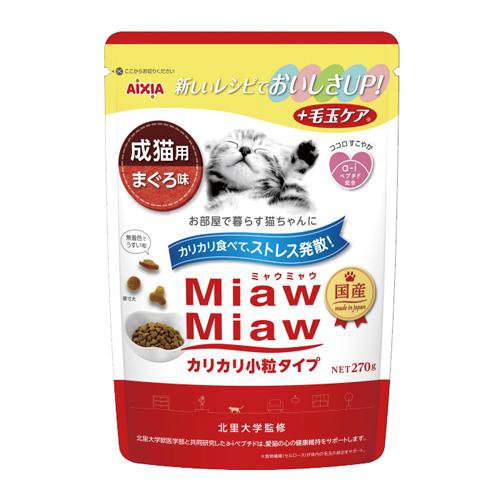 アイシア MiawMiaw カリカリ小粒タイプ まぐろ味 270g
