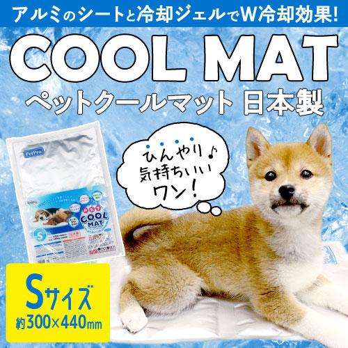 ペットプロ ペットクールマット 小型犬用 S