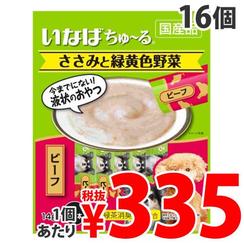 いなば 犬用ちゅ~る ささみと緑黄色野菜 ビーフ入り (14g×8本)×16個 TDS-11