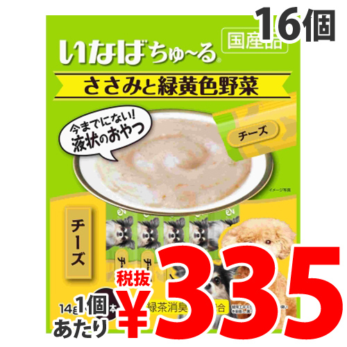 いなば 犬用ちゅ~る ささみと緑黄色野菜 チーズ入り (14g×8本)×16個 TDS-12
