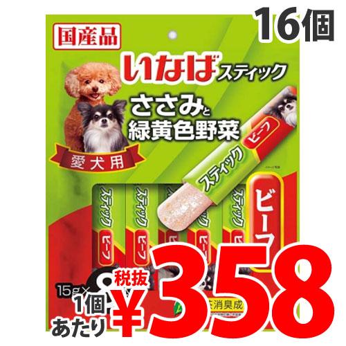 いなば ささみと緑黄色野菜スティック ビーフ入り (15g×8本)×16個 TDS-21