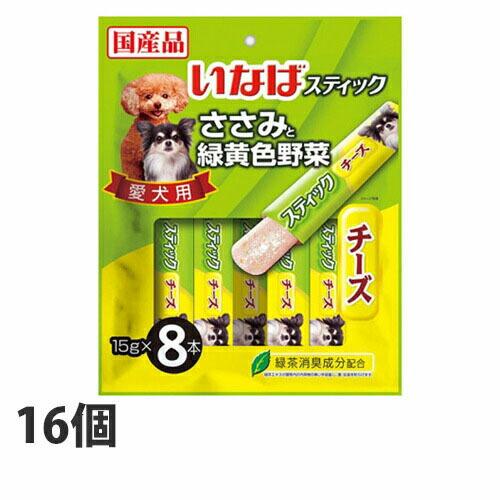 いなば ささみと緑黄色野菜スティック チーズ入り (15g×8本)×16個 TDS-22