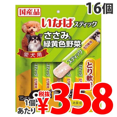 いなば ささみと緑黄色野菜スティック とり軟骨入り (15g×8本)×16個 TDS-23