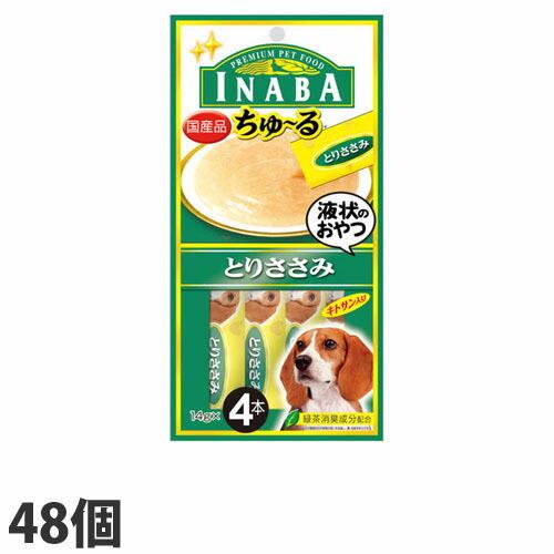 いなば 犬用ちゅ~る とりささみ (14g×4本)×48個 D-102
