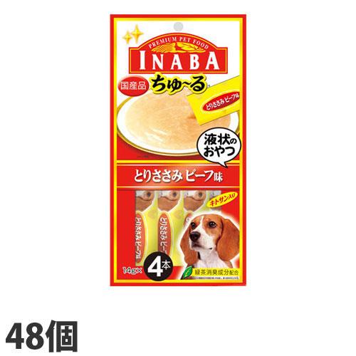 いなば 犬用ちゅ~る とりささみ ビーフ味 (14g×4本)×48個 D-103