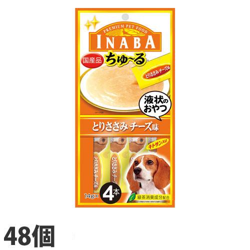いなば 犬用ちゅ~る とりささみ チーズ味 (14g×4本)×48個 D-104