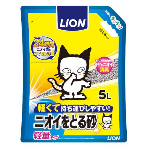 ライオン 猫砂 ニオイをとる砂 軽量タイプ 5L