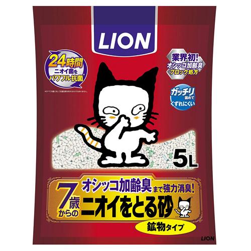 ライオン 猫砂 ニオイをとる砂 7歳以上用 鉱物タイプ 5L