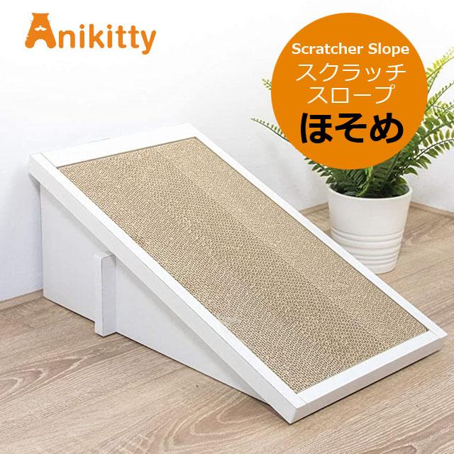 ラブリーペット Anikitty スクラッチスロープ スモールウェーブ ホワイト
