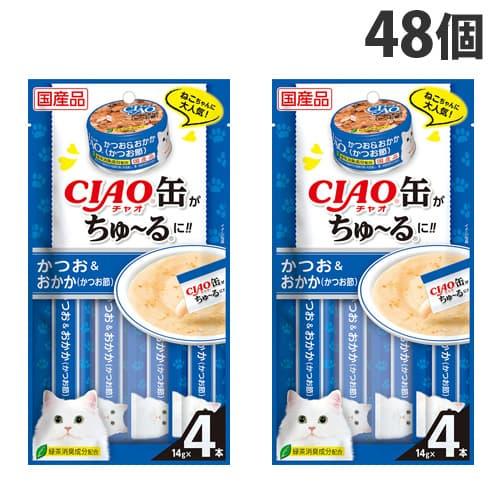 いなば CIAO 缶ちゅ~る かつお&おかか(かつお節) (14g×4本入)×48個 SC-353