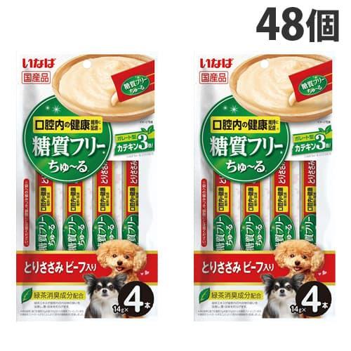 いなば 糖質フリーちゅ~る 口腔内の健康維持に配慮 とりささみ ビーフ入り (14g×4本入)×48個 DS-194