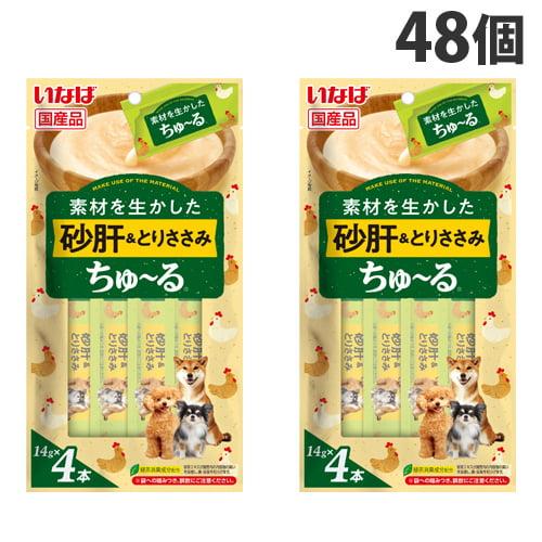 いなば 素材を生かしたちゅ~る 砂肝&とりささみ (14g×4本入)×48個 DS-296