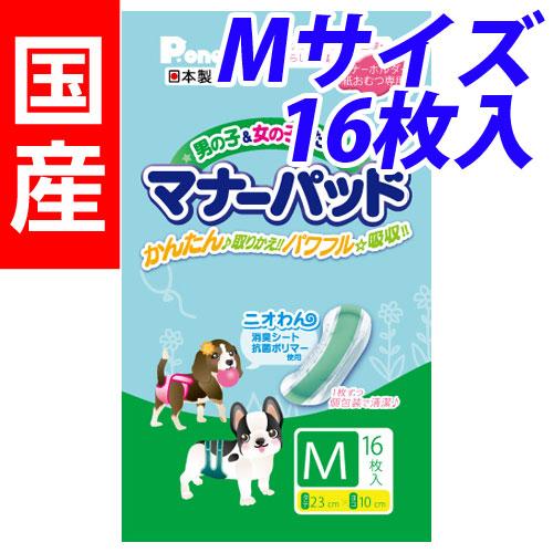 第一衛材 マナーパッド P.one 男の子&女の子のためのマナーパッド M 16枚 PMP-033