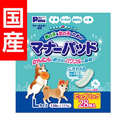 第一衛材 マナーパッド P.one 男の子&女の子のためのマナーパッド ビッグパック L 28枚 PMP-039