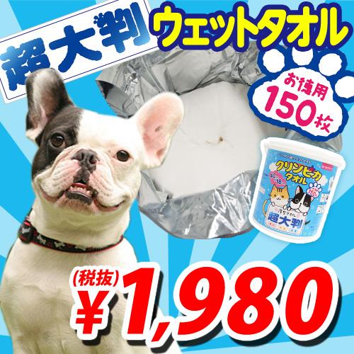 クリンピカタオル ペット用大判厚手ウェットティッシュ 本体 150枚入