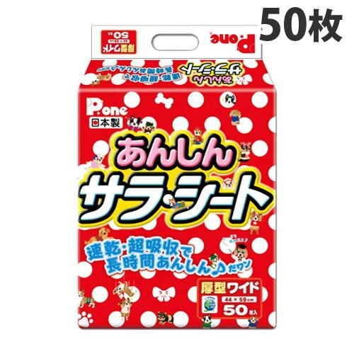 第一衛材 ペットシーツ P.one あんしん サラ・シート 厚型 ワイド 50枚 PAW-655