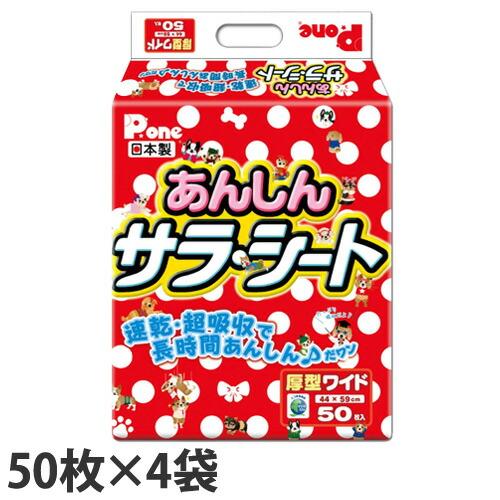 第一衛材 ペットシーツ P.one あんしん サラ・シート 厚型 ワイド 50枚 4袋 PAW-655