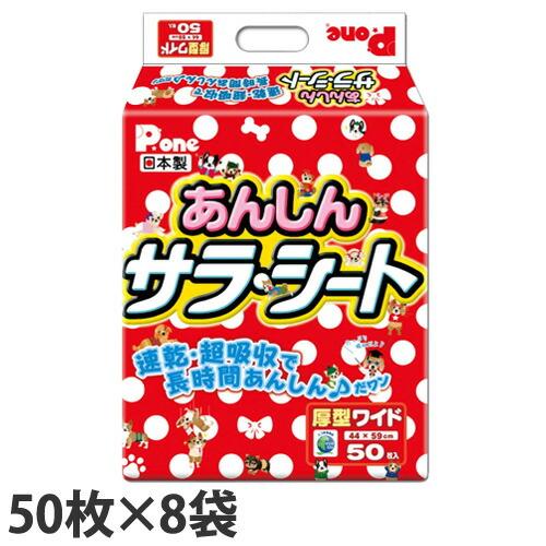 第一衛材 ペットシーツ P.one あんしん サラ・シート 厚型 ワイド 50枚 8袋 PAW-655