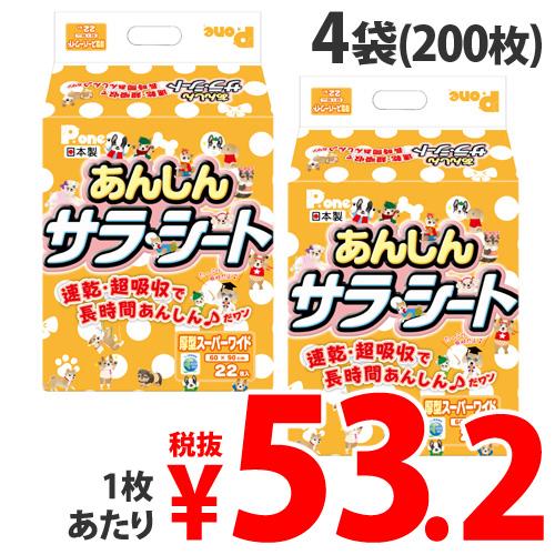 第一衛材 ペットシーツ P.one あんしん サラ・シート 厚型 スーパーワイド 22枚 4袋 PAU-658