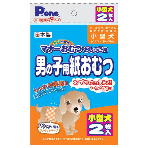 【売切れ御免】第一衛材 ペットおむつ P.one 男の子のためのマナーおむつ おしっこ用 プチ 小型犬 2枚 PMO-711