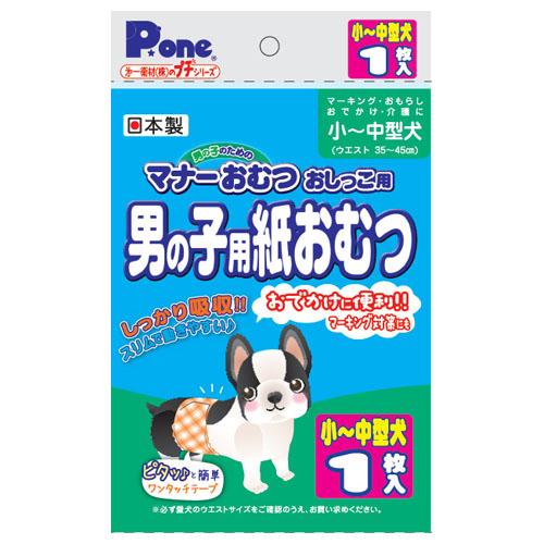 【売切れ御免】第一衛材 ペットおむつ P.one 男の子のためのマナーおむつ おしっこ用 プチ 小型~中型犬 PMO-712