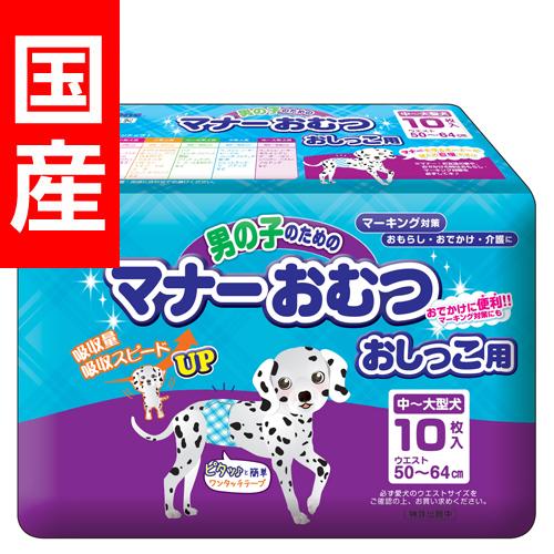 第一衛材 ペットおむつ P.one 男の子のためのマナーおむつ おしっこ用 中~大型犬用 10枚 PMO-704