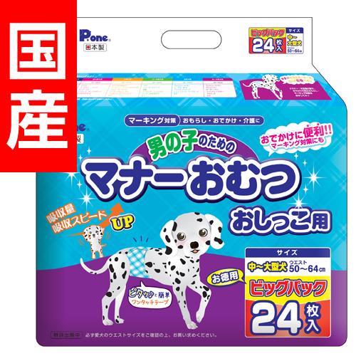 第一衛材 ペットおむつ P.one 男の子のためのマナーおむつ おしっこ用 ビッグパック 中~大型犬用 24枚 PMO-709