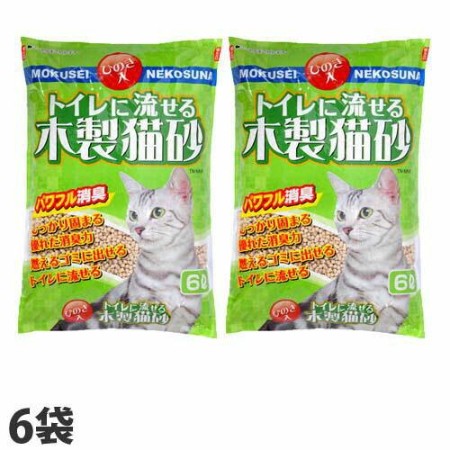 【送料無料】常陸化工 猫砂 トイレに流せる木製猫砂 6L 6袋【他商品と同時購入不可】