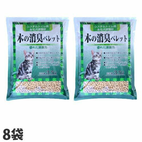 【送料無料】システムトイレ用 木の消臭ペレット 3.5L×8袋【他商品と同時購入不可】