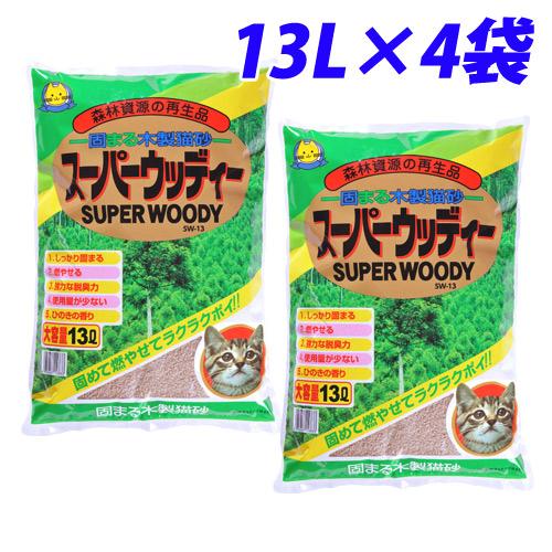 【送料無料】常陸化工 猫砂 スーパーウッディー 固まる木製猫砂 13L 4袋【他商品と同時購入不可】