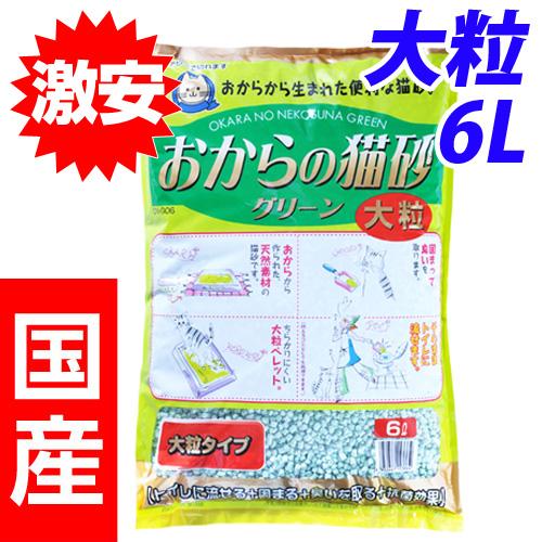 常陸化工 猫砂 おからの猫砂 グリーン 大粒タイプ 6L ON-GO6