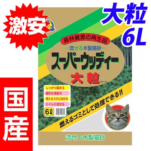 常陸化工 猫砂 スーパーウッディー 6L SW-06