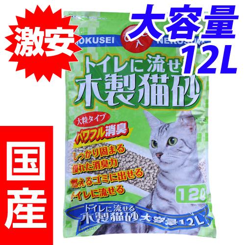 常陸化工 猫砂 トイレに流せる木製猫砂 大容量 12L TN-MN12