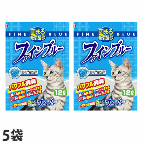 【送料無料】常陸化工 猫砂 ファインブルー 固まる紙製猫砂 12L 5袋【他商品と同時購入不可】