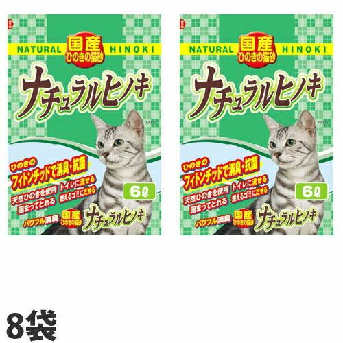 【送料無料】常陸化工 猫砂 天然ひのきの猫砂 ナチュラルヒノキ 6L×8袋【他商品と同時購入不可】