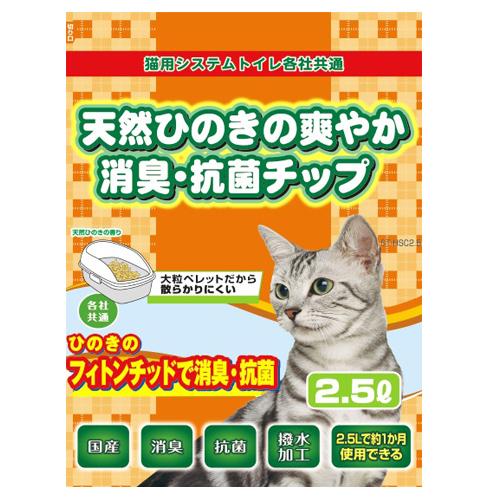 常陸化工 猫砂 天然ひのきの爽やか消臭・抗菌チップ 2.5L