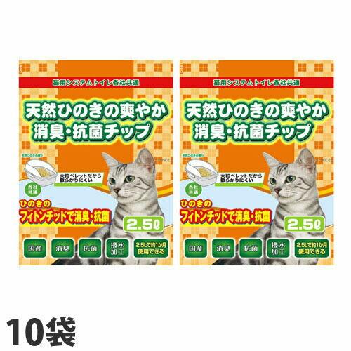 【送料無料】常陸化工 猫砂 天然ひのきの爽やか消臭・抗菌チップ 2.5L×10袋【他商品と同時購入不可】