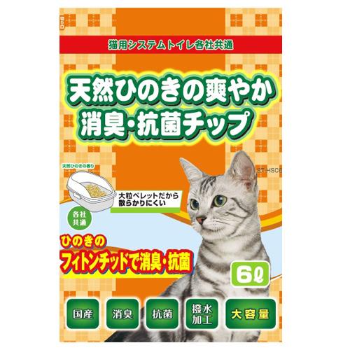 常陸化工 猫砂 天然ひのきの爽やか消臭・抗菌チップ 6L