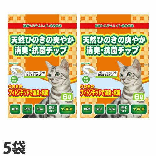 【送料無料】常陸化工 猫砂 天然ひのきの爽やか消臭・抗菌チップ 6L×5袋【他商品と同時購入不可】