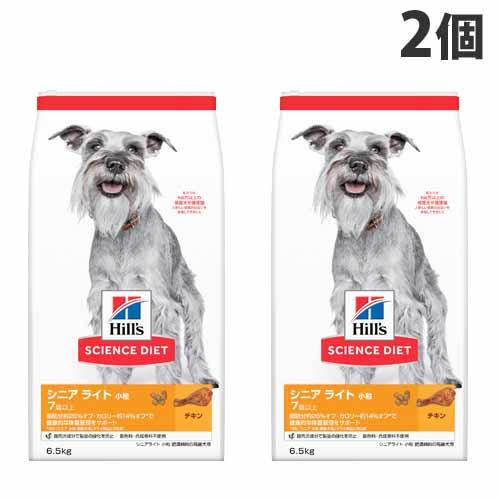 ヒルズ サイエンス・ダイエット シニア ライト 7歳以上 小粒 肥満傾向の高齢犬用 チキン 6.5kg×2個