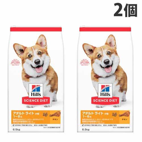 ヒルズ サイエンス・ダイエット アダルト ライト 1~6歳 小粒 肥満傾向の成犬用 チキン 6.5kg×2個