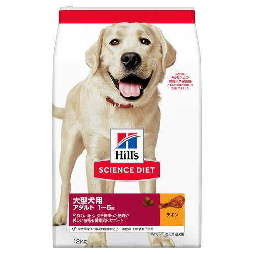 ヒルズ サイエンス・ダイエット 大型犬用 アダルト 1~5歳 成犬用 チキン 12kg
