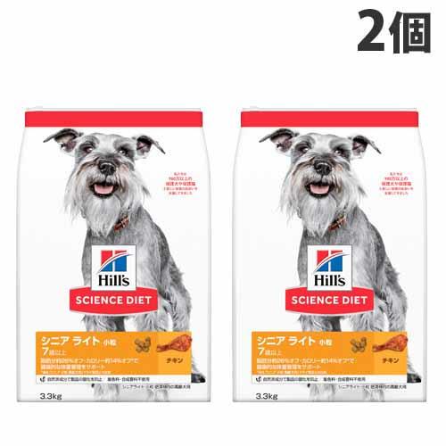 ヒルズ サイエンス・ダイエット シニア ライト 7歳以上 小粒 肥満傾向の高齢犬用 チキン 3.3kg×2個