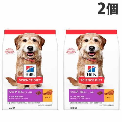 ヒルズ サイエンス・ダイエット シニア プラス 10歳以上 小粒 高齢犬用 チキン 3.3kg×2個