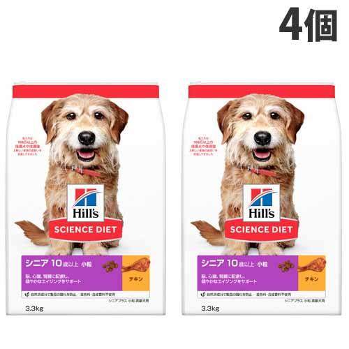 ヒルズ サイエンス・ダイエット シニア プラス 10歳以上 小粒 高齢犬用 チキン 3.3kg×4個