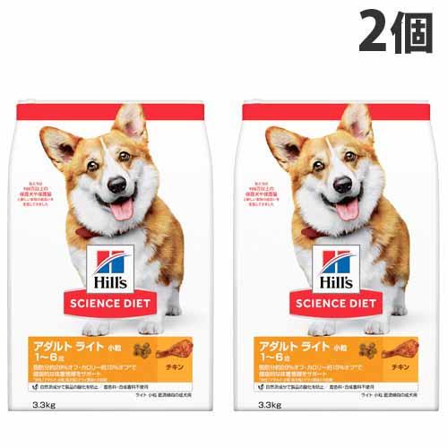 ヒルズ サイエンス・ダイエット アダルト ライト 1~6歳 小粒 肥満傾向の成犬用 チキン 3.3kg×2個